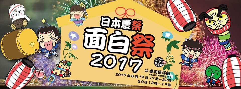 日本夏祭 - 面白祭2017